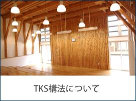 TKS構法について