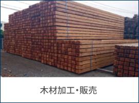 木材加工販売