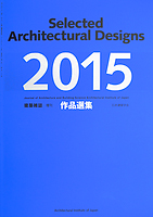日本建築学会作品選集2015 山鹿市立鹿北小学校