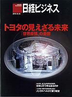 日経ビジネス2010.10 エポキシ樹脂接着剤