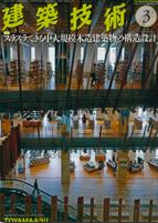 新建築2016.3  太宰府市総合子育て支援施設