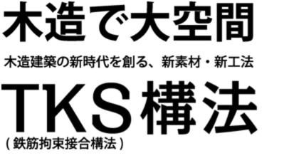 TKS構法バナー