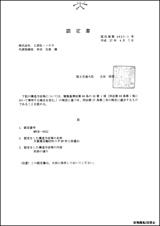 スギBP材認定書_2段