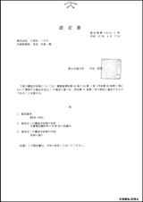 スギBP材認定書_3段