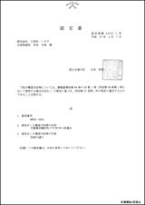 スギBP材認定書_4段