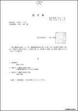 スギBP材認定書_5段
