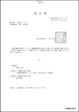 ヒノキBP材認定書_3段