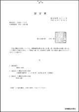 ヒノキBP材認定書_4段