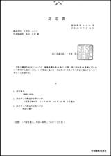 ヒノキBP材認定書_5段
